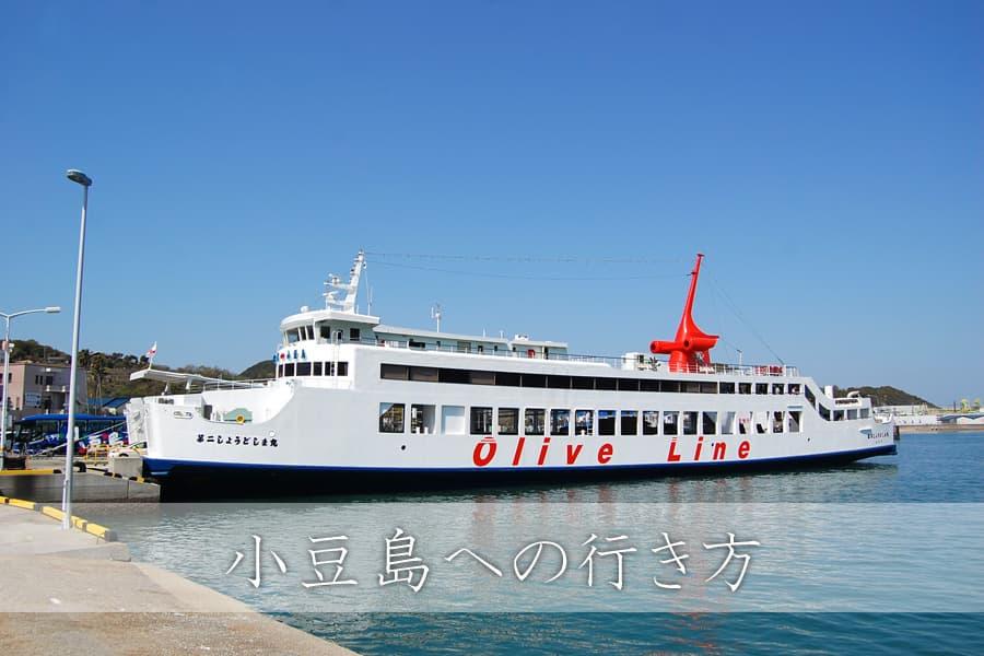 小豆島への行き方(アクセス)