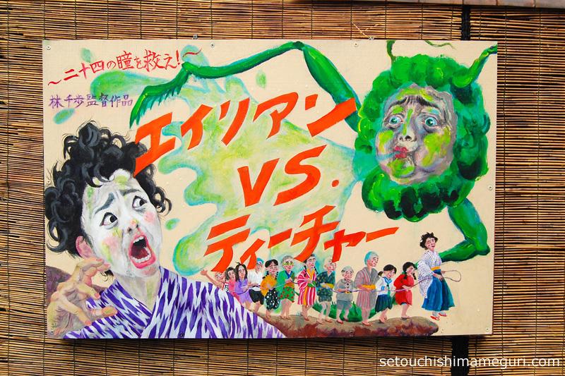 小豆島【エイリアンVS.ティーチャー ~二十四の瞳を救え!!~】林千歩(東京藝術大学プロジェクト)