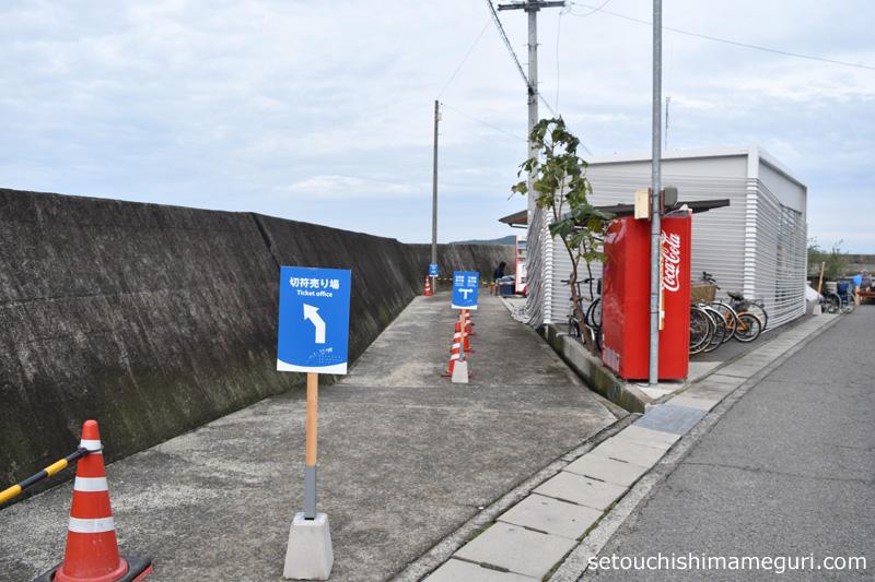 瀬戸内国際芸術祭 須田港 チケット売り場