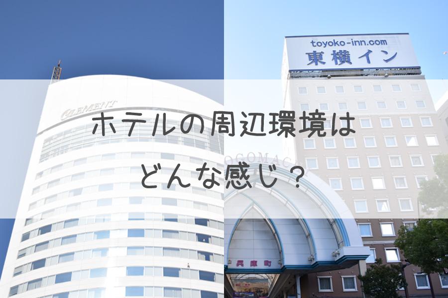 高松港近辺のホテルの周辺環境