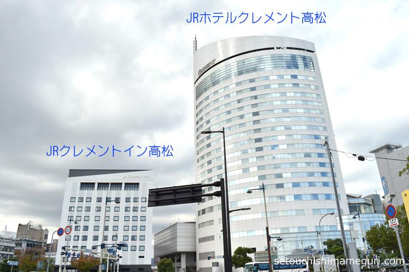 高松港近く JRホテルクレメント高松とJRクレメントイン高松