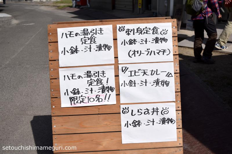 高見島 生栄丸-出来屋