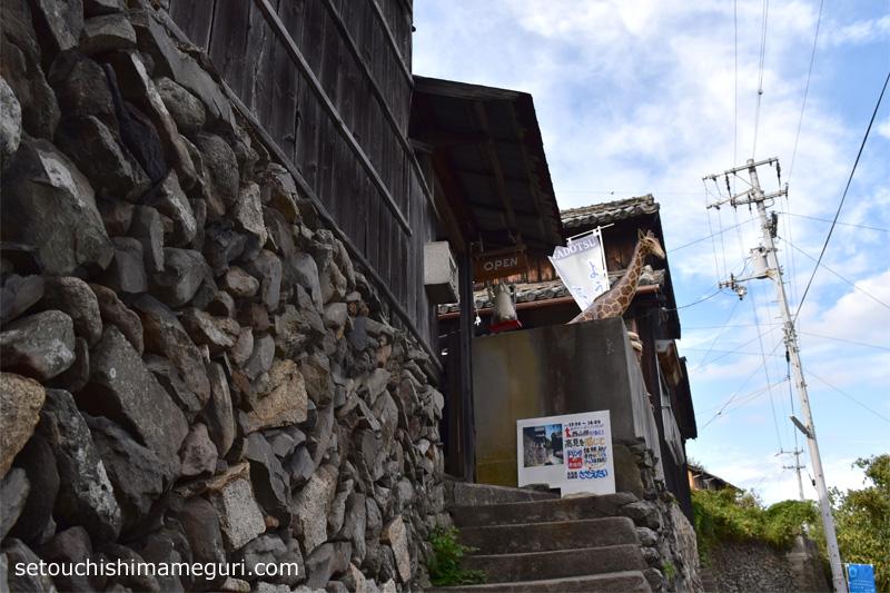 高見島 いちじ(西山邸)