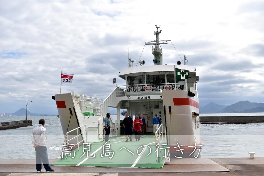 高見島への行き方(アクセス)
