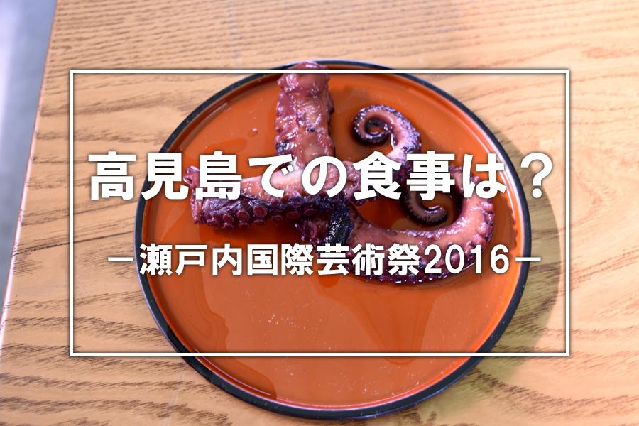 高見島の食事処 瀬戸内国際芸術祭2016
