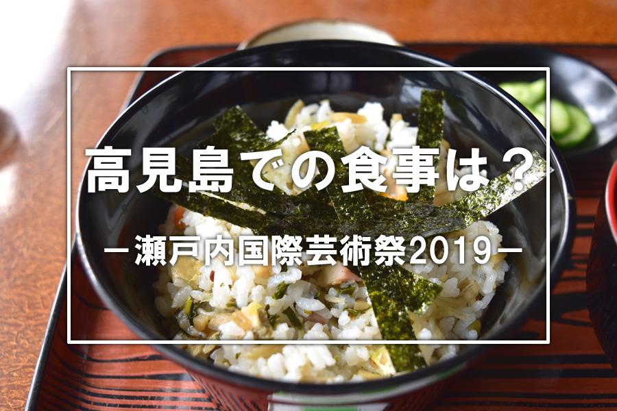 高見島の食事処 瀬戸内国際芸術祭2019