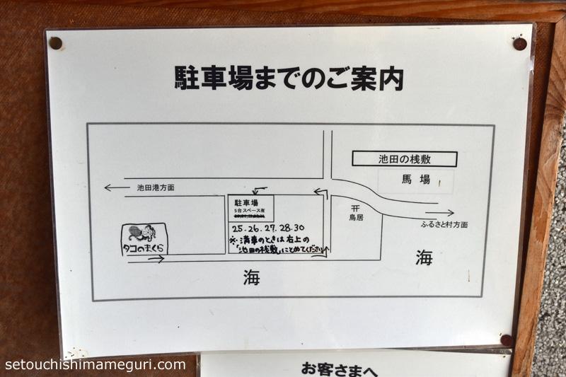 小豆島 タコのまくらの駐車場の案内