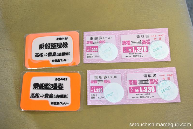 豊島行き高速旅客船の乗船整理券