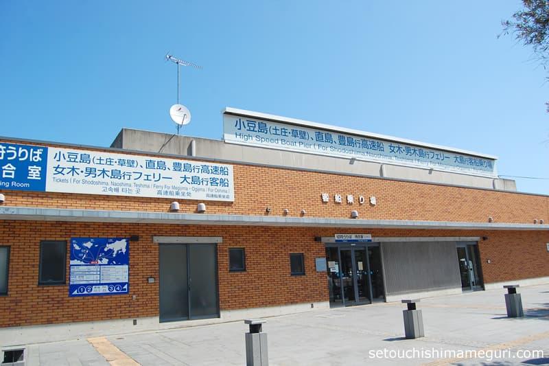 小豆島・直島・豊島行高速船、女木島・男木島行フェリーのチケット売り場