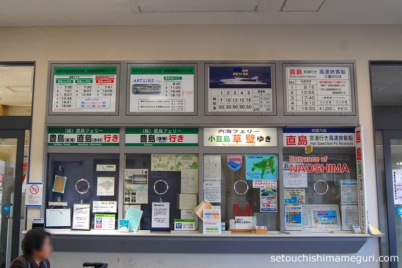 高松港 小豆島・直島・豊島行高速船のチケット売り場