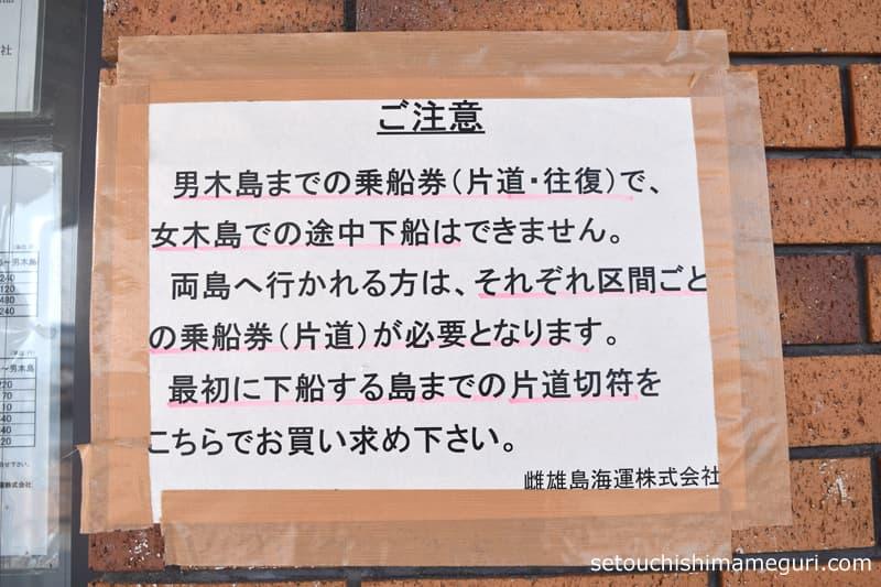 女木島・男木島への乗船券の注意事項