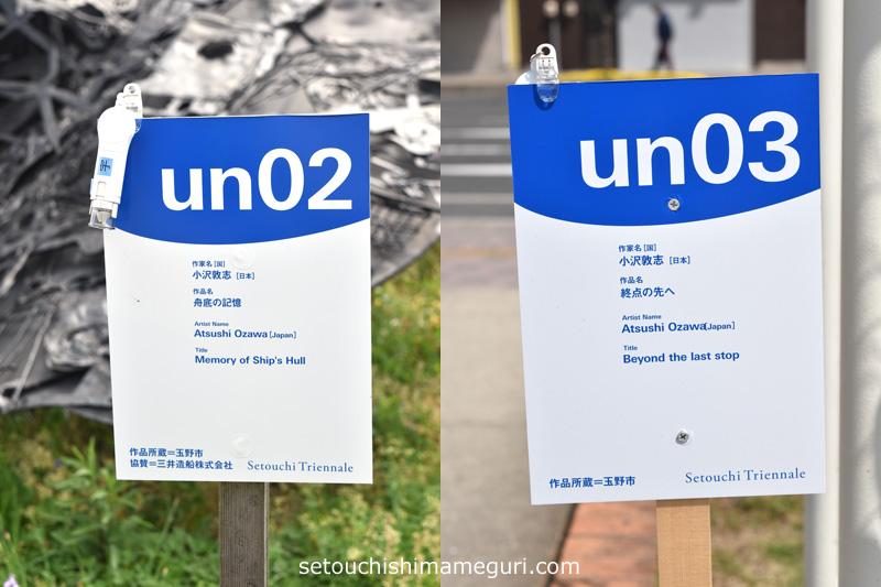 瀬戸内国際芸術祭2019 宇野 の作品番号 02と03が間違っている