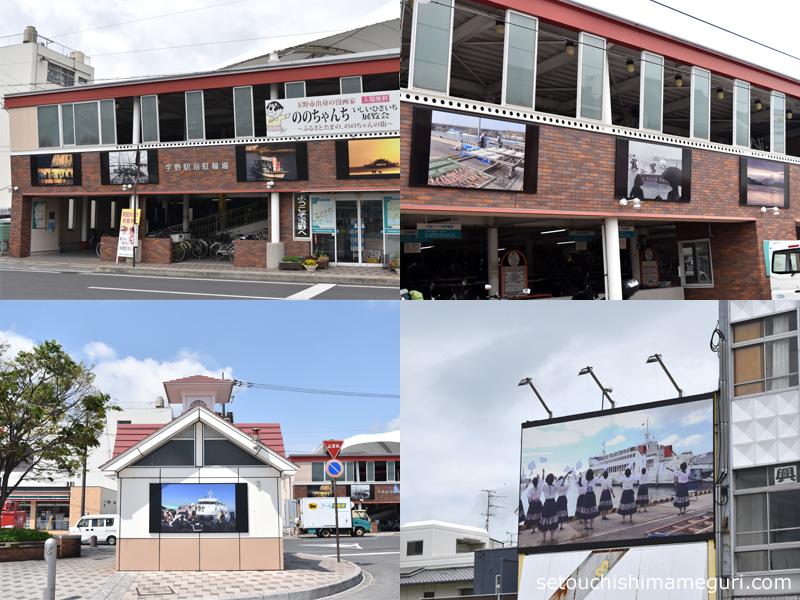 宇野【宇野港「連絡船の町」プロジェクト】